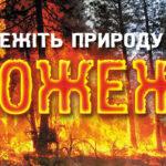 Бережіть ліс від стихії вогню