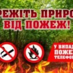 Пожежонебезпечний період: наслідки і відповідальність