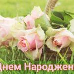 Вітаємо іменинників червня