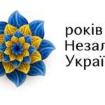 Вітання директора лісгоспу з Днем Незалежності України