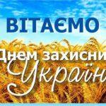 Вітаємо з Днем захисника України